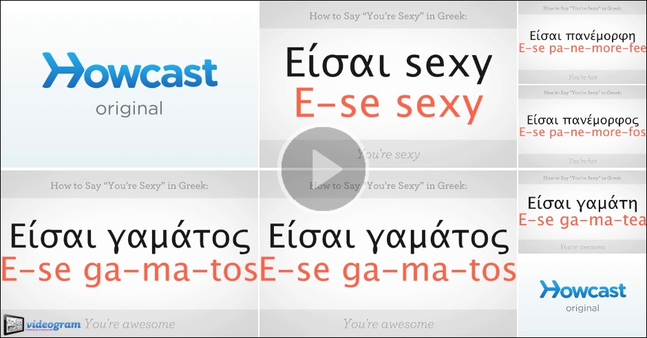 You are sexy in greek