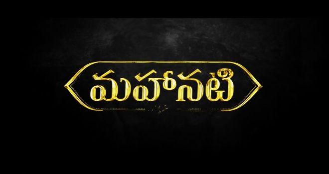 Videogram: #Mahanati Official Teaser - Keerthy Suresh