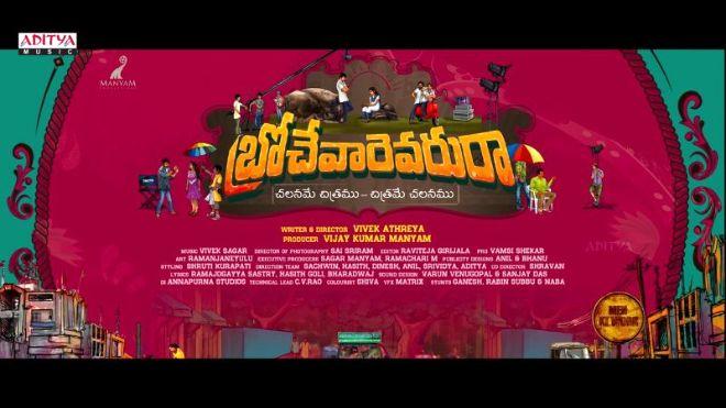 Videogram: Brochevarevaru Ra Teaser | Sri Vishnu, Nivetha